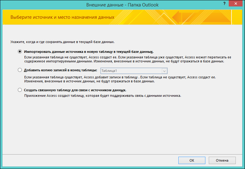 Выберите вариант для импорта данных из папки Outlook, их добавления или создания связи с ними.
