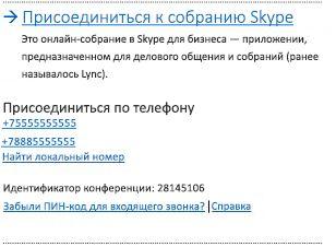 Пользовательский интерфейс присоединения к собранию Skype