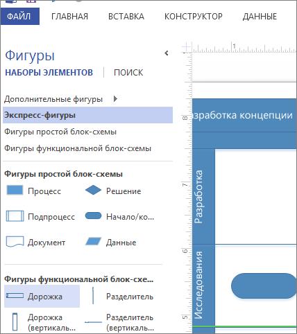 Microsoft Visio как работать - фото 4