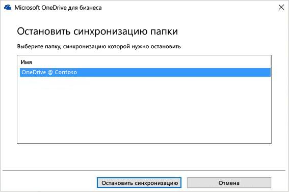 "Снимок экрана: диалоговое окно ""Остановка синхронизации папки"""