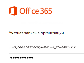 Экран входа на портале Office 365