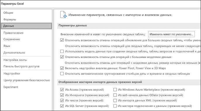 Параметры данных были перемещены из файла > Параметры > Дополнительно раздела новая вкладка называется данных на вкладке файл > Параметры.