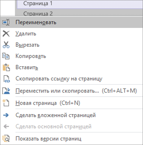 Переименование страницы в OneNoteдля Windows