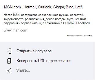 Способы открытия MSN.com