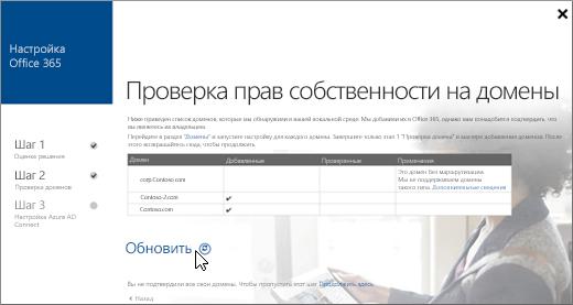 """После проверки доменов выберите команду """"Обновить"""""""