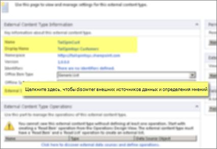 """Снимок экрана области """"Сведения о внешнем типе контента"""" и ссылки """"Щелкните здесь для обнаружения внешних источников данных и определения операций"""", которая используется для создания подключения служб BCS."""