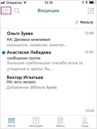 Начальный экран Outlook Mobile с выделенной кнопкой меню