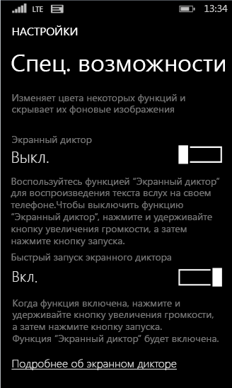 Параметры экранного диктора Windows Phone