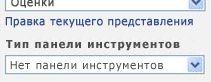 """Область инструментов веб-части с выбранным значением """"Нет панели инструментов"""" в списке """"Тип панели инструментов""""."""