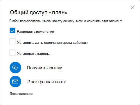 """Снимок экрана: диалоговое окно """"Общий доступ"""""""