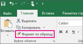 """Кнопка """"Формат по образцу"""" в Excel"""