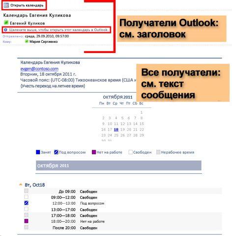 """Пример календаря, полученного с помощью функции """"Отправить календарь по электронной почты"""""""