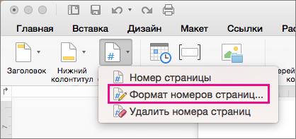 """Чтобы отформатировать номера страниц, на вкладке """"Колонтитулы"""" нажмите кнопку """"Номер страницы"""" и выберите пункт """"Формат номеров страниц""""."""