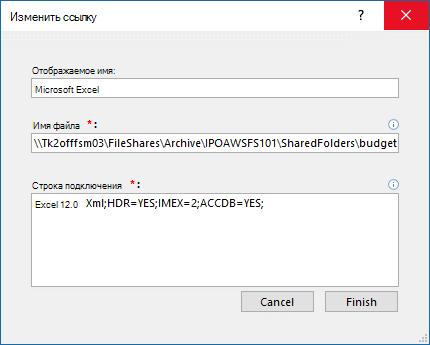 """Диалоговое окно """"изменение ссылки"""" для источника данных Excel"""