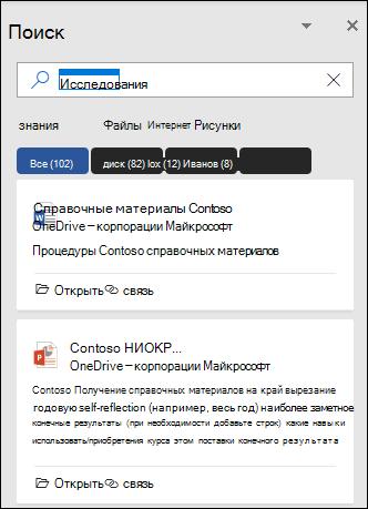 Область поиска, в которой отображаются файлы, найденные при поиске