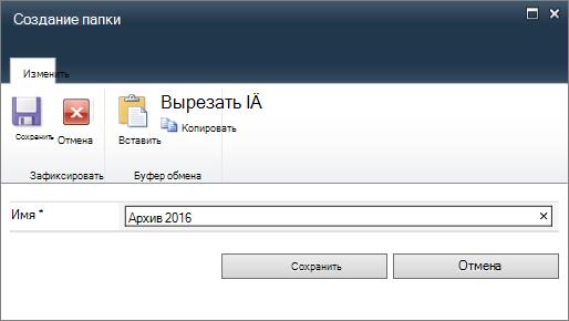Окно создания новой папки в SharePoint2010