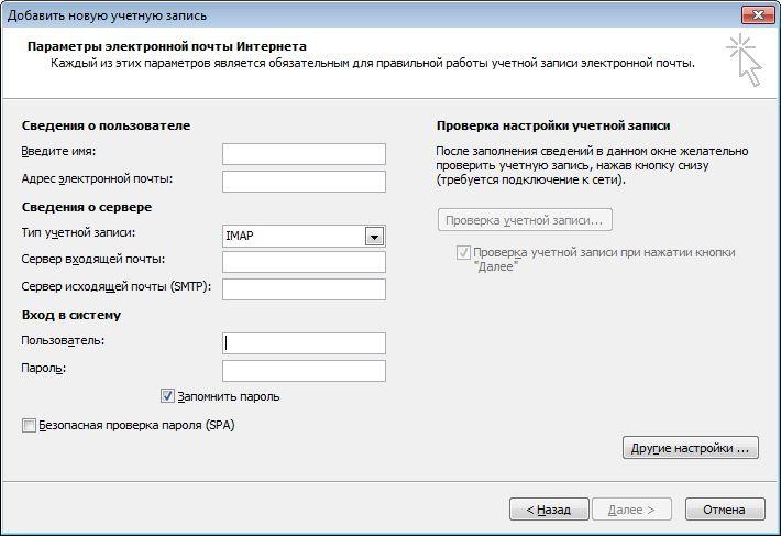 Параметры электронной почты в Интернете для Outlook 2010