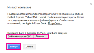 Google Gmail: диалоговое окно импорта контактов