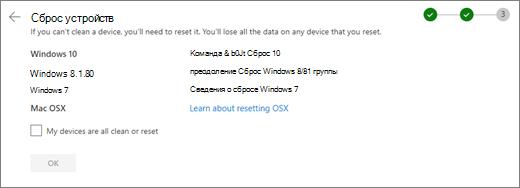 """Снимок экрана: экран """"остальные устройства"""" на веб-сайте OneDrive"""