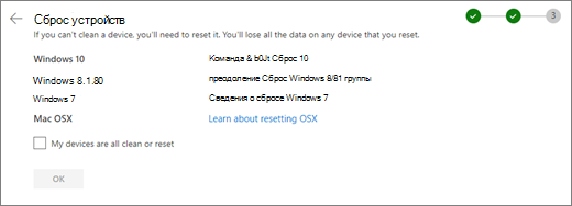 "Снимок экрана: экран ""оставшиеся устройства"" на веб-сайте OneDrive"