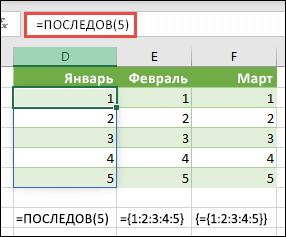 Создание вертикальной константы массива с помощью = SEQUENCE (5) или = {1; 2; 3; 4; 5}