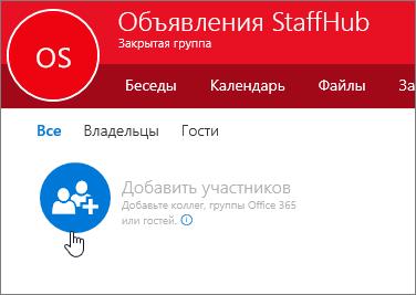 Добавьте участников в группу в StaffHub в Outlook.