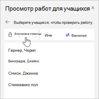 Выберите пункт блокировка страниц.