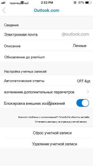 Блокировка внешних изображений в Outlook Mobile