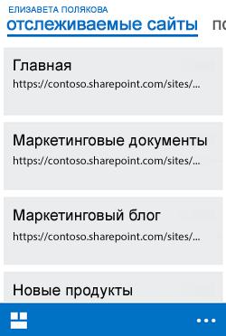 Просмотр сайтов, на которые оформлены подписки