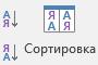 """Сортировка и фильтр на вкладке """"Данные"""""""