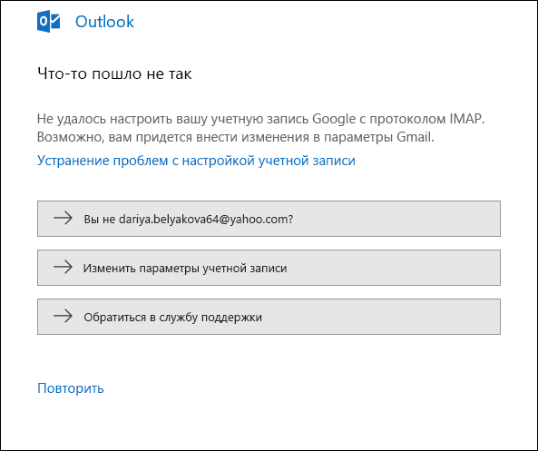 Что-то пошло не так при добавлении учетной записи в Outlook.