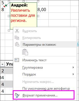 Параметры форматирования для примечаний