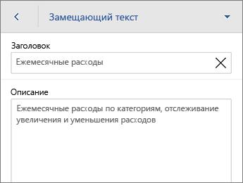 "Команда ""Замещающий текст"" на вкладке ""Таблица"""