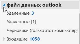 Чтобы открыть файл данных Outlook, щелкните стрелку рядом с ним.