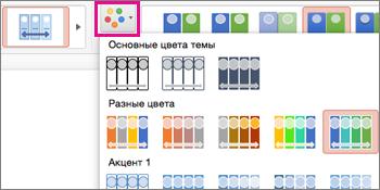 измените цветовую схему временной шкалы