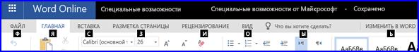 Лента в режиме правки Word Online с клавишами доступа