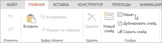 """Снимок экрана: вкладка """"Главная"""", указатель наведен на значок """"Макет"""" в группе """"Слайды""""."""