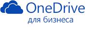 Изображение OneDrive для бизнеса