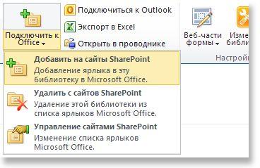 Кнопка «Подключение к Office»