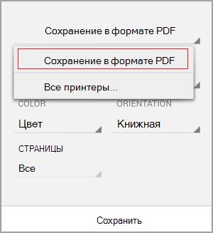 """Выберите """"Сохранить как PDF"""""""
