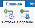 """Кнопки """"Встреча"""" и """"Собрание"""""""