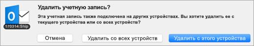 """Снимок экрана: диалоговое окно """"Удаление учетной записи"""""""