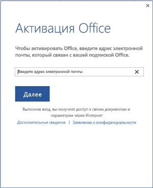 Активация пакета Office