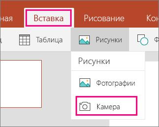 """Кнопка """"Добавить изображение с камеры"""" в Office Mobile для Windows 10"""
