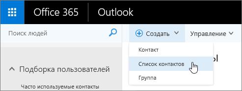"""Снимок экрана: контекстное меню кнопки """"Создать"""" с выбранным пунктом """"Список контактов""""."""