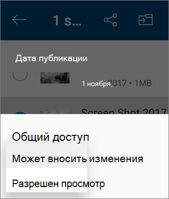 Снимок экрана: изменение разрешения при совместном доступе в приложении OneDrive для Android