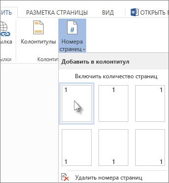 Снимок коллекции номеров страниц, который открывается, если щелкнуть «Номера страниц» на вкладке «Вставить».