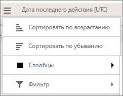 Снимок экрана: пункты меню для отчетов о Yammer