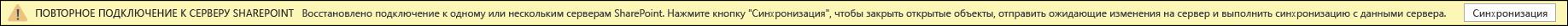 Нажмите кнопку синхронизировать, чтобы подключиться к серверу SharePoint.