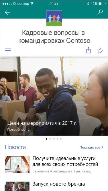 Представление для мобильных устройств сайт SharePoint концентратора